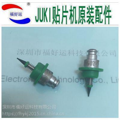 JUKI502吸嘴40001340 原装正品