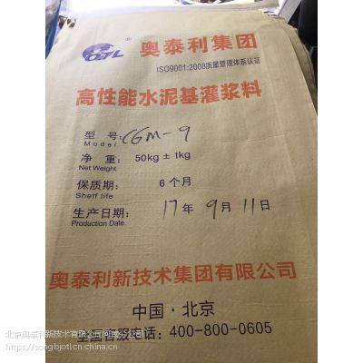 CGM无收缩灌浆料专业生产厂家奥泰利 河南郑州生产厂家