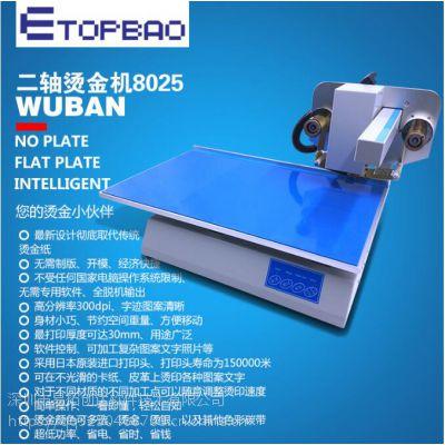 易拓YT-8025无版数码烫金机参数表