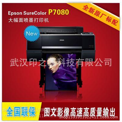 武汉印刷打样机/爱普生对开数码打样机P6080/全开8080印前打样机