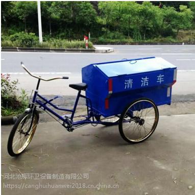 河北沧辉厂家直销 户外人力环卫脚踏三轮车 人力三轮车