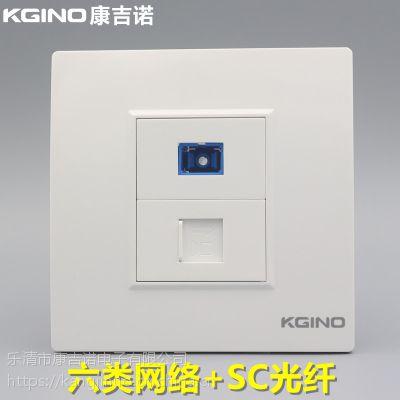 康吉诺86型六类网络SC光纤插座RJ45千兆网线电脑宽带SC光钎口面板
