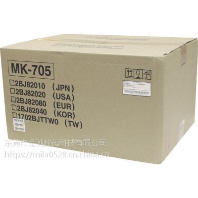 京瓷MK-705 2530 3530 4030 维护组件 硒鼓 定影 转印 保养组件