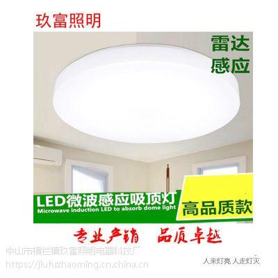 人体感应灯 LED声控灯 微波雷达感应灯 感应吸顶灯 过道LED吸顶灯