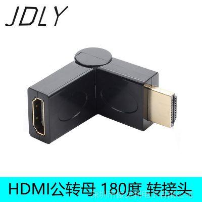 HDMI 转接头180度弯头高清数据线 hdmi 公对母延长线转换头