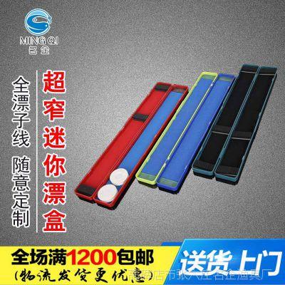 特价 三用塑料盒仕挂盒 超窄小多功能渔具浮漂盒 其他垂钓用品