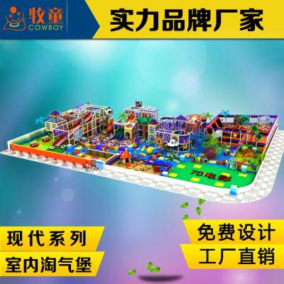 广州牧童大型游乐设施厂家室内儿童游乐小设备 儿童淘气堡设施pvc材质