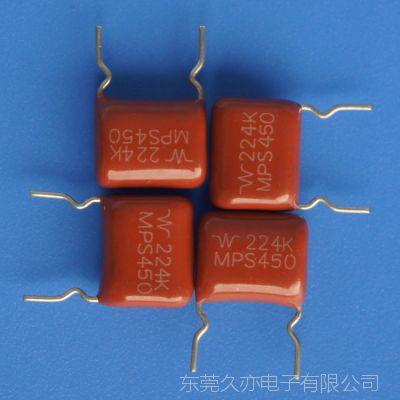 WB/久亦金属化聚丙烯膜(安全型)电容器 PFC电容厂家直供 MPS224K450V 0.22uf