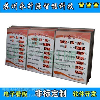 苏州永升源定制铁路安全运行记录显示屏 国家电网安全日历牌倒计时 电子看板