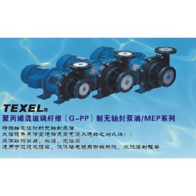 TEXEL PP磁力泵