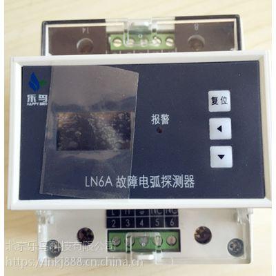 故障电弧探测器_智慧用电短路保护器