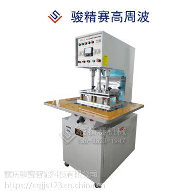 PVC小型小功率热合成型设备 重庆骏精赛自动设备生产商 高质量厂家直销品牌机器