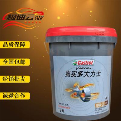 嘉实多大力士柴机油CH-4柴油机油20W-50润滑油大桶18L