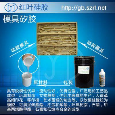 耐用耐磨的工艺品模具硅胶翻模硅胶