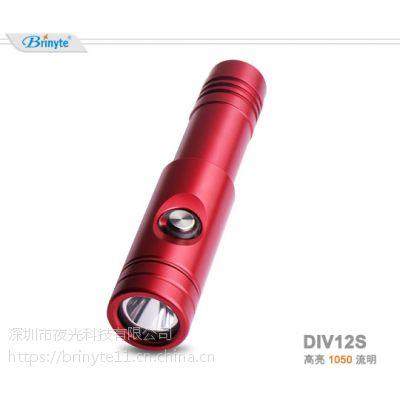 2017新款 Brinyet 潜水手电筒按键式手电U4充电潜水手电筒 定制款
