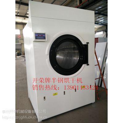 宁波服装水洗厂开荣牌GZZ-100烘干机质量咋样
