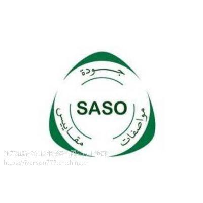 供应沙特SASO认证SASO认证费用SASO认证流程SASO认证需要准备资料SASO认证哪里办