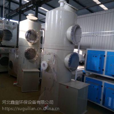 厂家直销水喷淋废气净化器