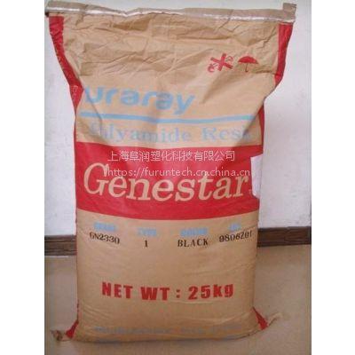 经销日本可乐丽PA9T Genestar N1001A-M41纯树脂耐磨性高温尼龙9T N1002A