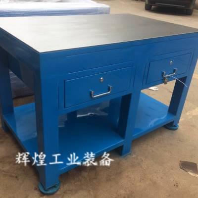 辉煌 HH-006 深圳市直销钳工桌修模台省模台检测台重型钢板工作台