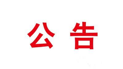 中国供应商关于最新禁售产品类型细则的公告
