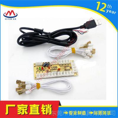 diy街机摇杆电路板 USB电脑摇杆小芯片 游戏手柄零延迟控制板