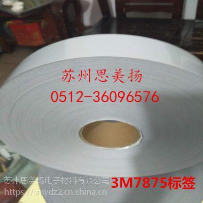 3m7875标签价格 3M7875不干胶标签