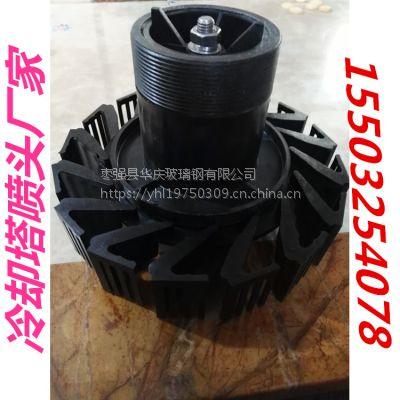塑料ABS新菱冷却塔旋转喷头 横流塔耙式喷嘴 DN20 25 30 40大中小花篮 品牌华庆