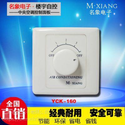 由LED发光管显示空调器风量的低、中、高、程序输入电子轻触三速开关三档开关(图)