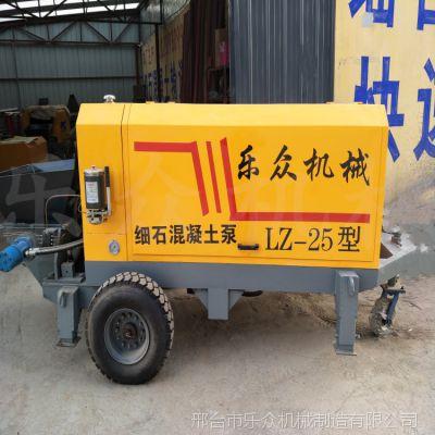 乐众牌电动混凝土泵大功率支持定制建筑机械矿用细石砂浆输送泵柴油机版