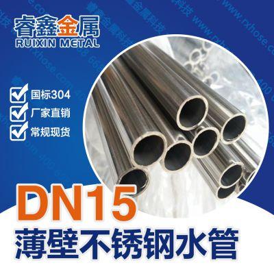 薄壁304不锈钢水管 承压16公斤双卡压连接 卫生食品级不锈钢水管管件批发