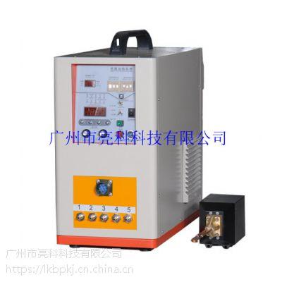 超音频感应加热设备亮科科技厂家直销