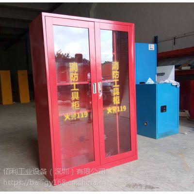 深圳消防柜室外工具柜器材柜微型消防站BL-XFG016