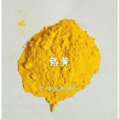 河南华美诚德专业生产铬黄,氧化铁红等彩色沥青颜料 可以定制哦