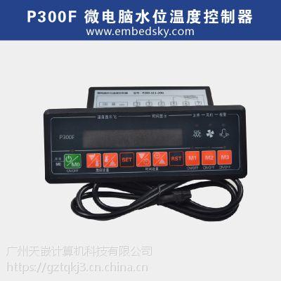 天嵌科技供应 P300/P300F微电脑时间水位温度控制器