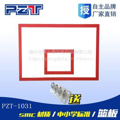 鹏之泰馨赢 SMC中小学篮板 1.4*90 篮球板 篮板 中小学篮板
