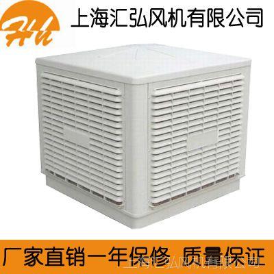 汇弘SP-120湿帘冷风机 水冷空调排风设备 空调扇水冷风机