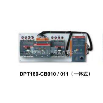 ABB双电源转换开关DPT160- CB010 CB011