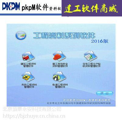 PKPM资料软件 PKPM北京市建筑工程资料管理软件2018版