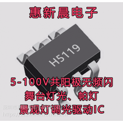 惠新晨DCDC高频调光无频闪降压恒流驱动芯片H5119 25K调光频率