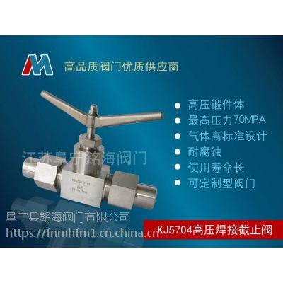DN15DN20焊接截止阀_高压不锈钢KJ5704