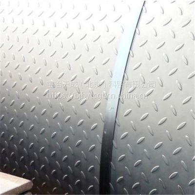 北京销售防滑花纹板 H-Q235菱形花纹板长期供应 规格齐全