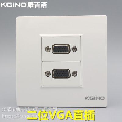 康吉诺86型二位VGA插座面板 电脑口显示器投影仪免焊接母对母直插