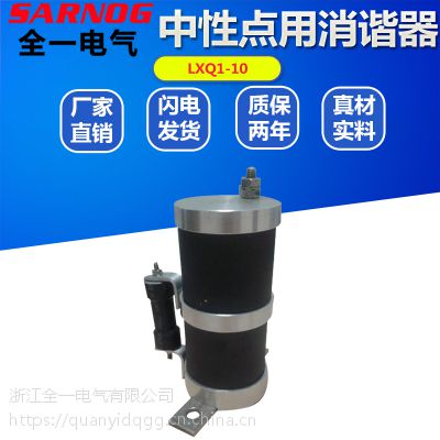 LXQ 1 2 3-10一次二次电压互感器中性点用消谐器 电感器 阻尼电阻