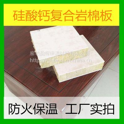 硅酸钙板家装材料 防火隔热硅酸钙岩棉防火保温板