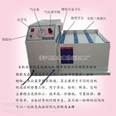 仿形倒角机圆角机木工修边齐头修角一体机橱柜门板铝材45度角台式