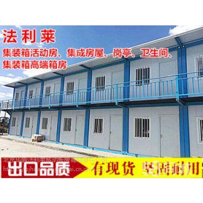 北京住人集装箱 每天仅需6元 十五分钟安装马上入住