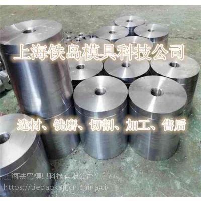 销售HM1模具材料高温热锻模具钢HM1钢耐高温模具钢HM1钢