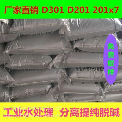 廊坊青腾化工国标碱性离子交换树脂 大品牌 蛋白棉