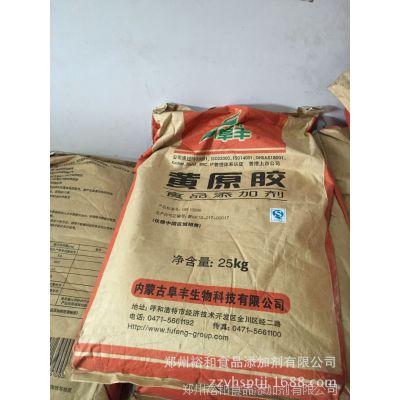 食品级黄原胶生产厂家直销 阜丰汉黄原胶生胶增稠剂稳定剂悬浮剂